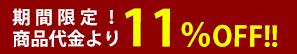 11月11日11時〜12日11時まで24時間限定11%オフキャンペーン