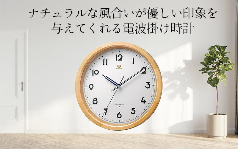 RHYTHM(リズム) 電波掛け時計  クロック ナチュラル オシャレ 8my541hg06  PISTA