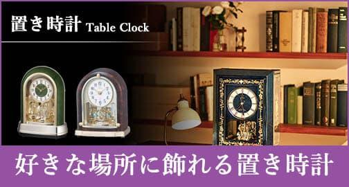 好きな場所に飾れる置き時計
