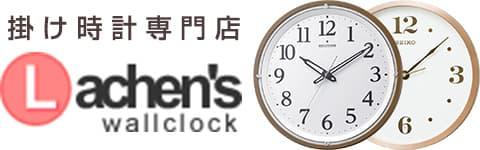 掛け時計専門店 Lachen's Wallclock