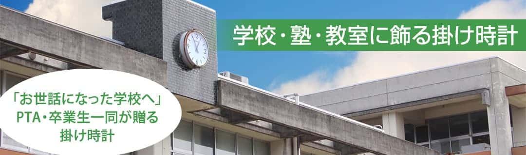 学校・塾・教室に飾る掛け時計