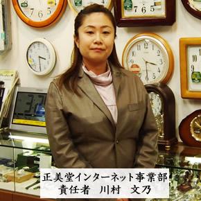 正美堂インターネット事業部川村文乃