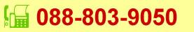 FAX番号 088-803-9050