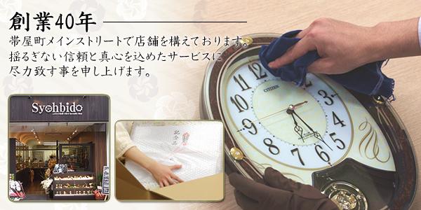 1969年創業の時計専門店です