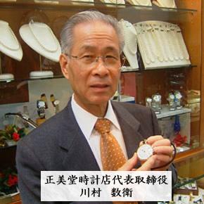 正美堂代表取締役川村数衛