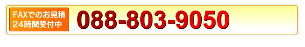 FAX番号:088-803-9050