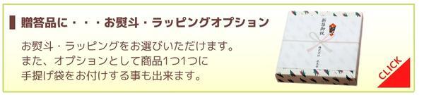 贈答品に…お熨斗・ラッピングサービス