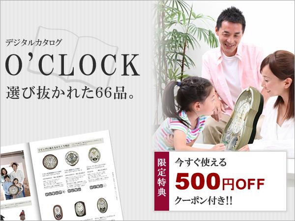 デジタルカタログ O'CLOCK 選び抜かれた66品。