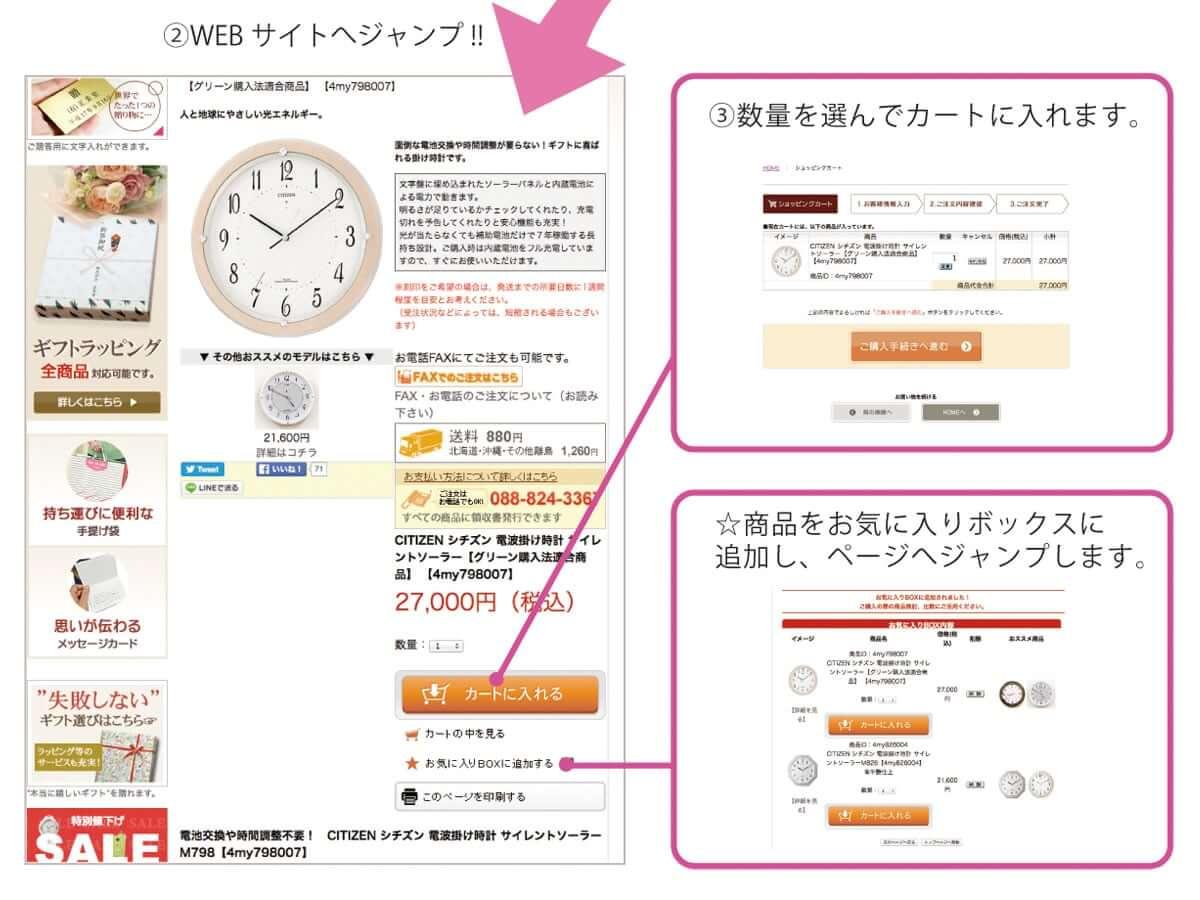 ?WEBサイトへジャンプ!! ?数量を選んでカートに入れます。 ☆商品をお気に入りボックスに追加し、ページヘジャンプします。