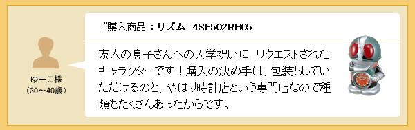 RHYTHM リズム 仮面ライダーキャラクター目覚まし時計【4SE502RH05】