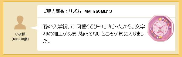 RHYTHM リズム ハローキティキャラクター掛け時計【4MH766MB13】