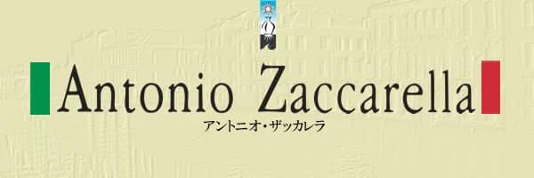 Antonio Zaccarella アントニオ・ザッカレラ