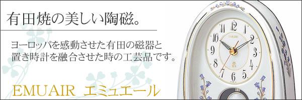 有田焼の美しい陶磁【EMUAIRエミュエール】