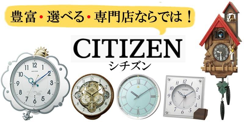 安心充実のブランド CITIZEN(シチズン)。掛け時計、からくり時計、電波時計、置き時計等、300点から選べます。