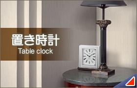 CITIZEN(シチズン)で置き時計を探す