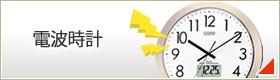 シチズン 掛け時計 オフィス からくり ソーラー 置き時計 デジタル 電波時計