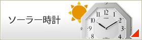 シチズン ソーラー時計