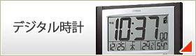 シチズン 掛け時計 置き時計 多機能 カレンダー機能 掛け置き兼用 デジタル時計
