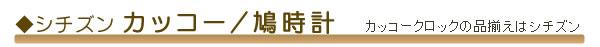 シチズン カッコー/鳩時計