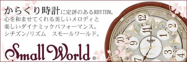 からくり時計ならスモールワールド /シチズン・リズム