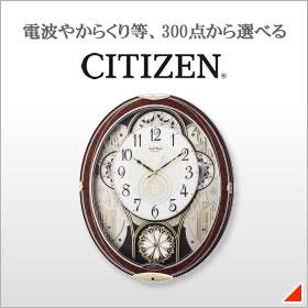シチズン電波掛け時計・置時計