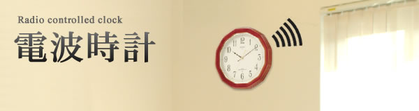 時間を調整することがない「電波時計 掛け時計」