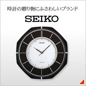 セイコー電波掛け時計・置時計