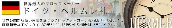世界最大のクロックメーカー ドイツ・ヘルムレ社