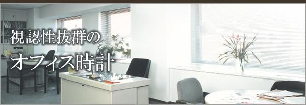 視認性抜群のオフィス時計