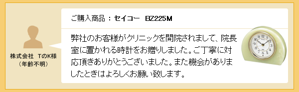 SEIKO セイコー 電波置き時計【BZ225M】
