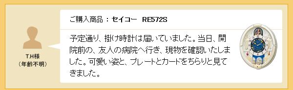 SEIKO セイコー 電波からくり掛け時計 【RE572S】