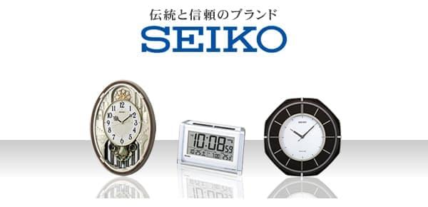伝統と信頼のブランド SEIKO セイコー 掛け時計 置き時計 クロック ブランドカテゴリー