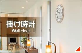 セイコーで掛け時計を探す 電波時計 インテリア オフィス