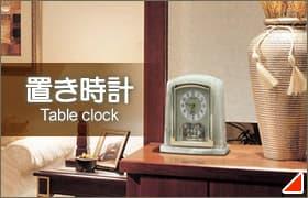 セイコーで置き時計を探す 電波時計 インテリア デジタル 記念品 贈答品