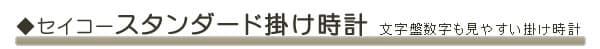 seiko セイコー置き時計 エレガント置き時計・防水型・キャラクターまで