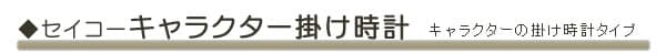 seiko セイコーキャラクター掛け時計 からくり時計。キャラクターの掛け時計タイプ。お子様の部屋にもピッタリ。