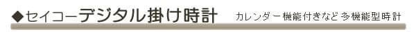 seikoセイコーデジタル掛け時計 カレンダー・温度湿度機能付きの多機能時計