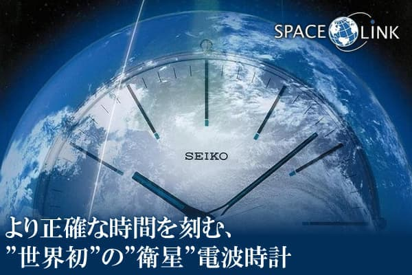 """より正確な時間を刻む、""""世界初""""の""""衛星""""電波時計 スペースリンク"""