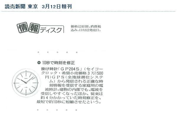 セイコー スペースリンク 読売新聞 東京 3月12日朝刊