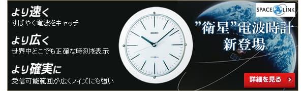 新登場の「セイコー スペースリンク」は、GPS衛星からの時刻情報を受信し、自動的に表示時刻を修正する衛星電波掛け時計です。
