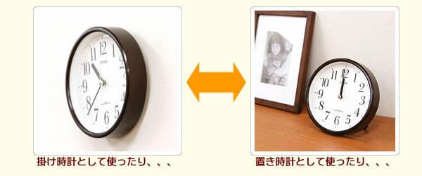 掛け時計としても置き時計としても使えます