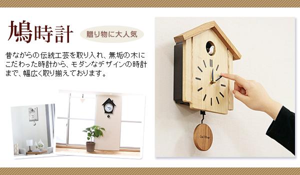 贈り物に大人気の鳩時計 昔ながらの伝統工芸を取り入れ、無垢の木にこだわった時計から、モダンなデザインの時計まで、幅広く取り揃えております。
