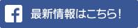 フェイスブック 最新情報はこちら!
