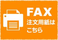 FAX注文OK!注文書はこちら