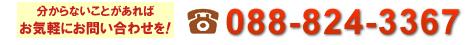 月曜〜土曜まで電話受付088-824-3367