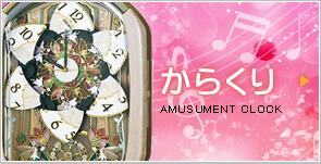 飾って楽しいからくり時計。記念品としても喜ばれる掛け時計、置き時計です。