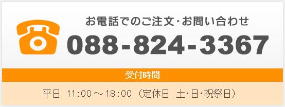 �����äǤΤ���ʸ�����䤤��碌��088-824-3367�����ջ��֡�ʿ������ˡ�11:00��18:00