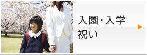 入園・入学・卒業祝い用にオススメの掛け時計、クロック。