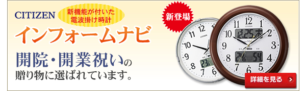 CITIZEN 新機能が付いた電波掛け時計 インフォームナビ新登場 新築・開院祝いの贈り物に選ばれています。