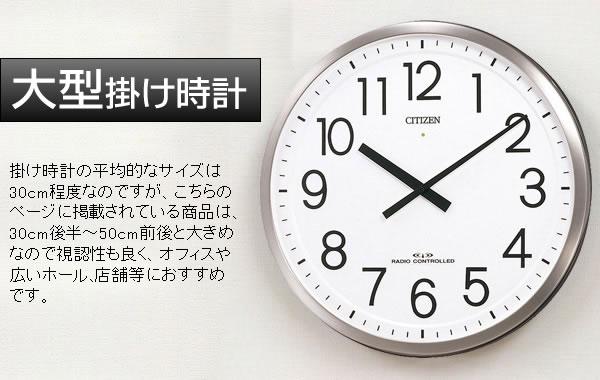 大きめなので視認性も良く、オフィスや広いホール、店舗等におすすめの大型掛け時計。